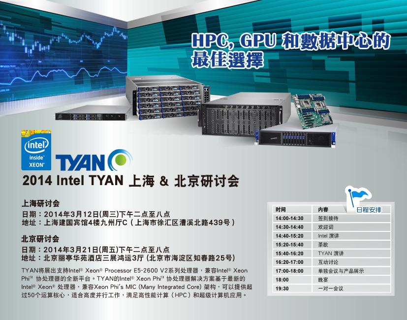 2014 Intel TYAN 上海北京研討會