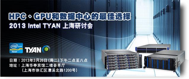 2013 Intel TYAN 上海研讨会 – HPC、GPU 和数据中心的最佳选择