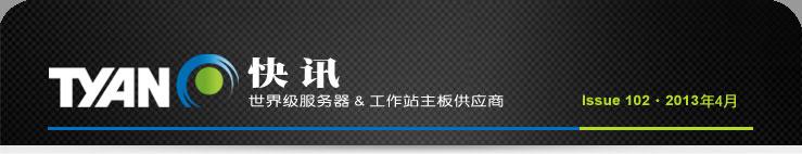 2013年4月 v102 TYAN 快讯