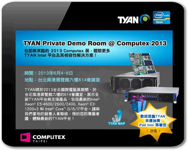 歡迎蒞臨 Computex 2013 泰安專用展示間,在展示期間留下您的名片,您就有機會參加抽獎,獲得 iPad mini 一台。
