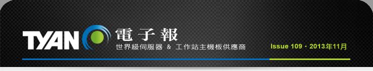 2013年11月 v109 TYAN 電子報