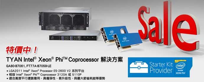 TYAN 伺服器暨 INTEL XEON PHI 協同處理器聯合促銷方案
