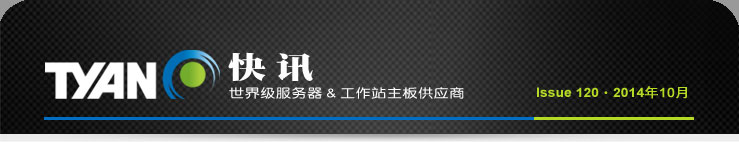 2014年10月 v120 TYAN 快讯