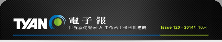 2014年10月 v120 TYAN 電子報
