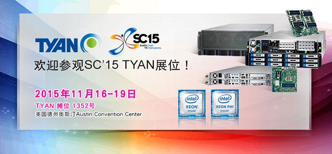 欢迎莅临SC'15,TYAN提供您理想的解决方案