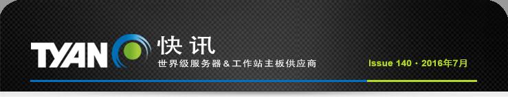 2016年7月 v140 TYAN 快讯