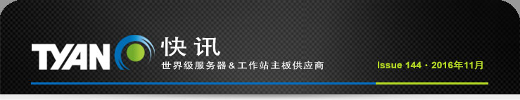 2016年11月 v144 TYAN 快讯